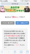 PCMAX年齢認証画面