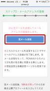 PCMAX空メール送信画面